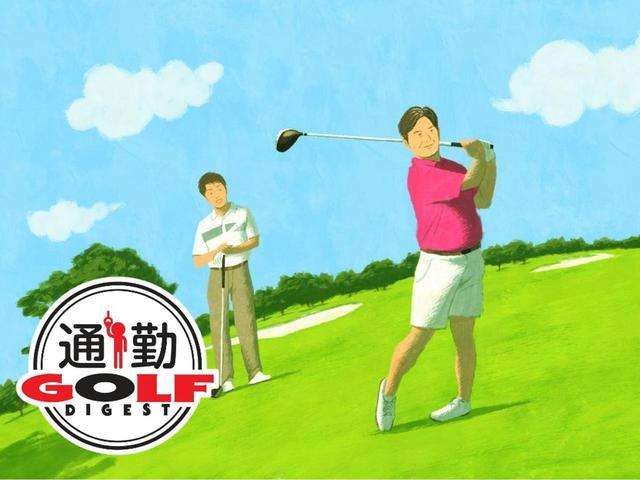 画像: 【通勤GD】Dr.クォンの反力打法 Vol.1 ふつうのおじさんがなぜ軽々300ヤード? ゴルフダイジェストWEB - ゴルフへ行こうWEB by ゴルフダイジェスト