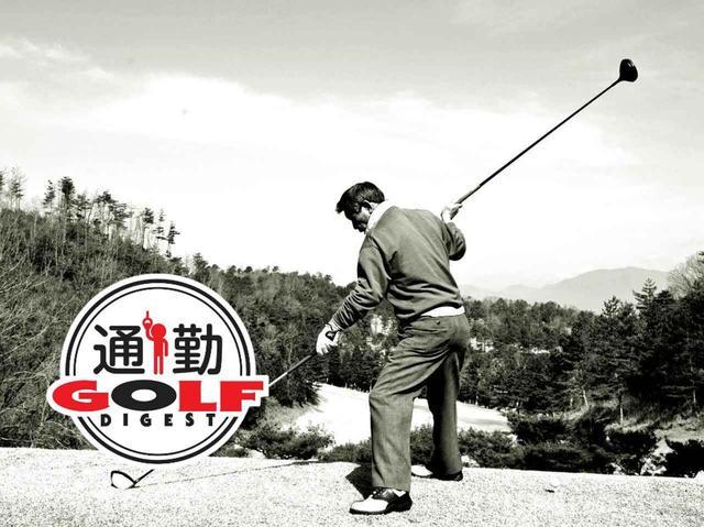画像: 【通勤GD】高松志門・奥田靖己の一行レッスンVol.32 「ペットボトルでゆるゆるチェック」ゴルフダイジェストWEB - ゴルフへ行こうWEB by ゴルフダイジェスト