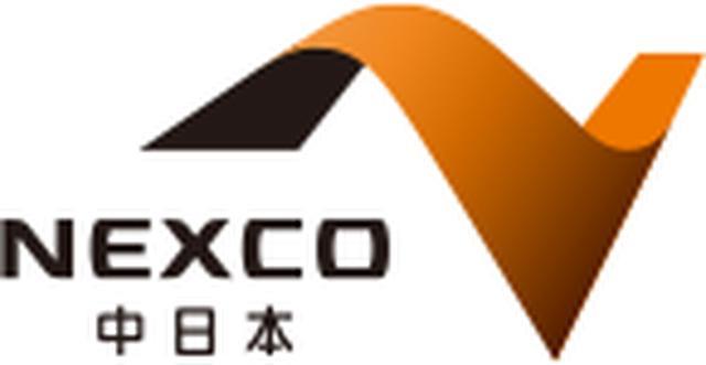 画像: 高速道路・高速情報はNEXCO 中日本