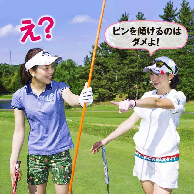 画像: 【新ルール】旗竿を傾けながらパットした、これって罰あり? - ゴルフへ行こうWEB by ゴルフダイジェスト