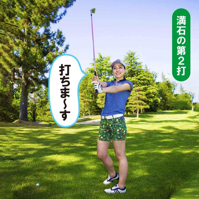 画像1: 【新ルール】打った球がカートに当たった、正しい処置の仕方は?