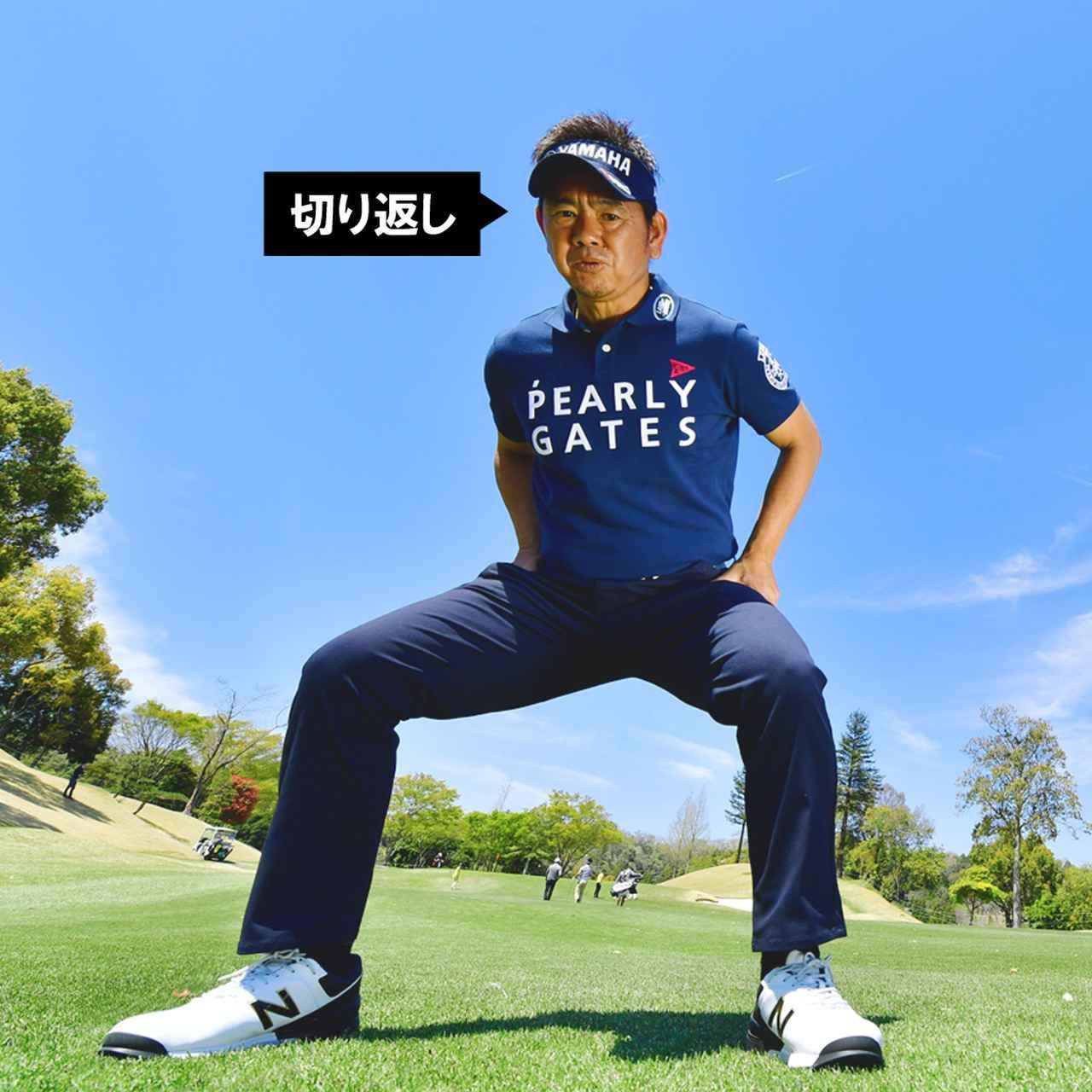 画像2: 【スウィングづくり】四股踏みがヒップターンのコツですよ、藤田寛之。お尻着目レッスン③