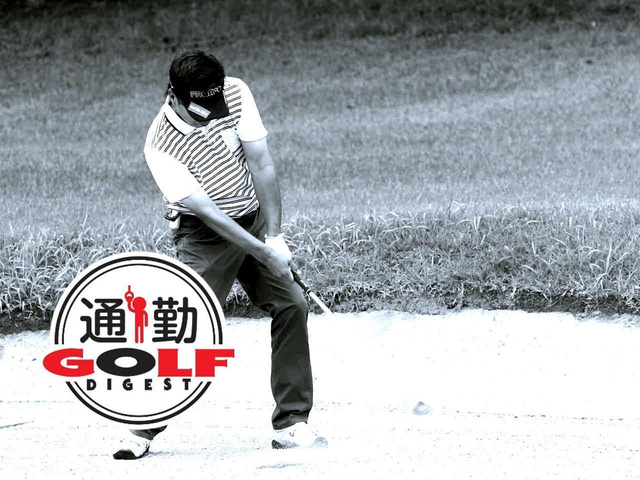 画像: 【通勤GD】高松志門・奥田靖己の一行レッスンVol.33 「ルールブックこそ最高のレッスン書や」ゴルフダイジェストWEB - ゴルフへ行こうWEB by ゴルフダイジェスト