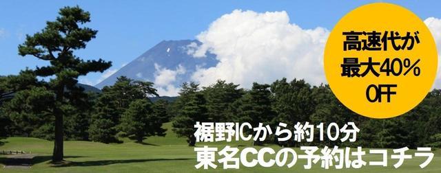 画像: www.tomeicc.co.jp