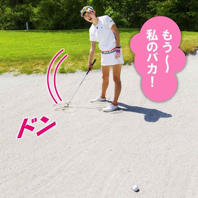 画像2: 【新ルール】バンカーで砂を叩いた! それってペナルティ?