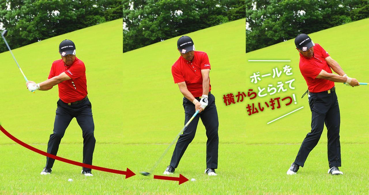 画像2: ティアップした球を払い打つイメージ
