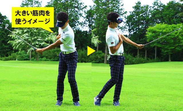 画像1: ゆっくり振る3つのポイント