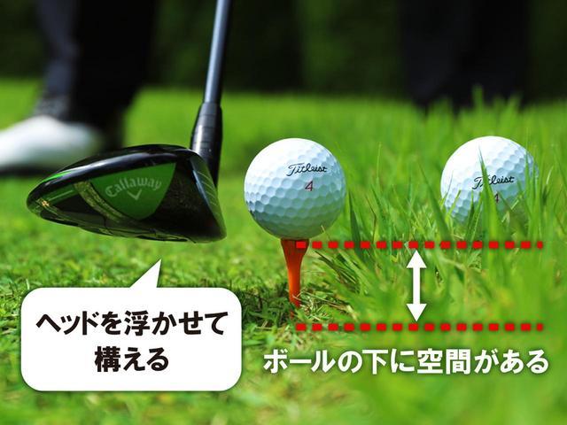 画像1: ティアップした球を払い打つイメージ