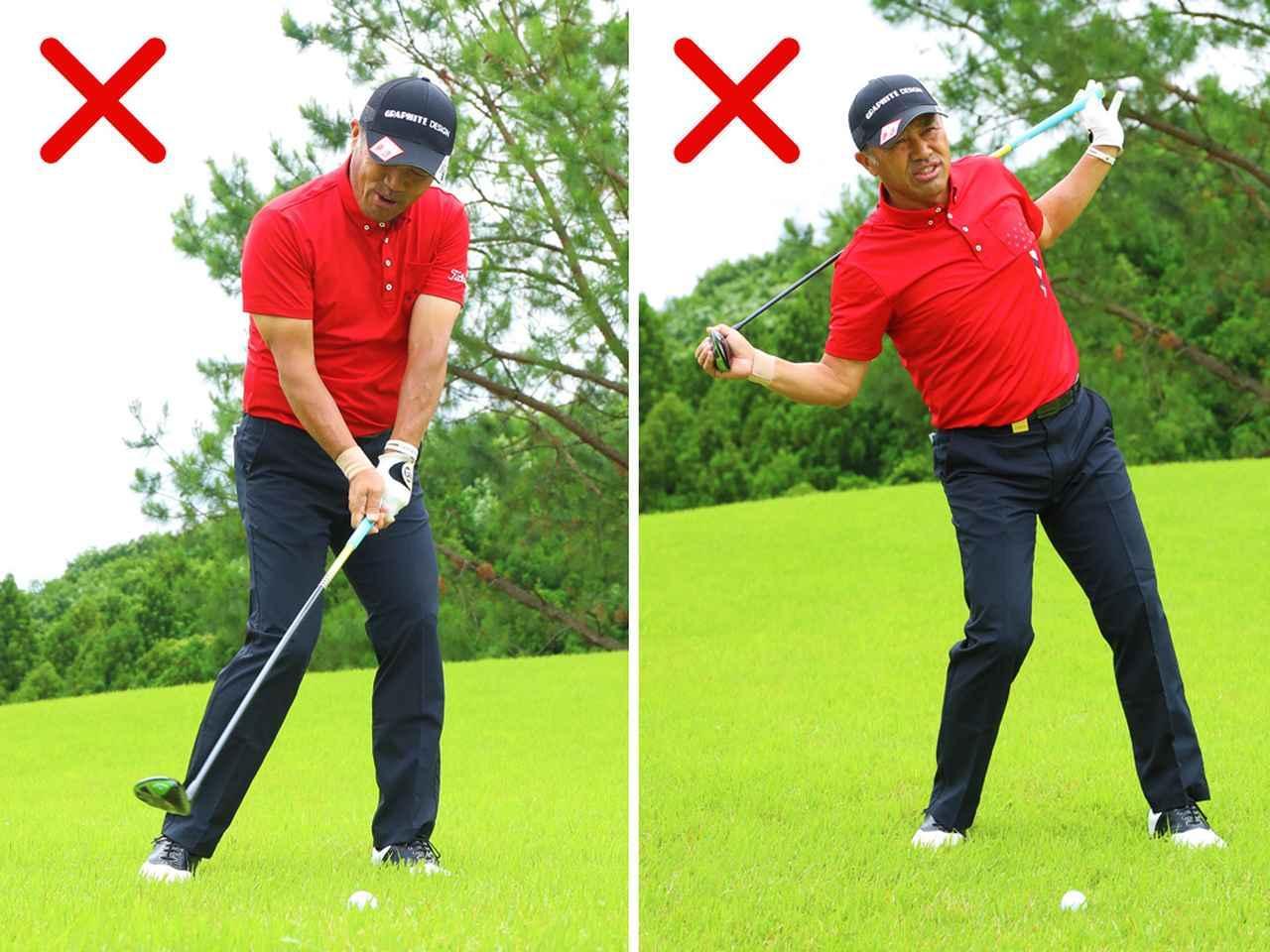 画像: 上から打ち込むとクラブヘッドがボールの下をくぐって、ダルマ落としになってしまう