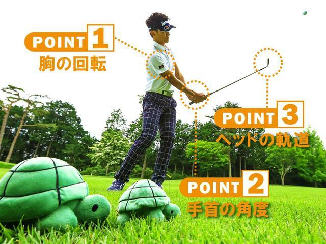 画像: 球を上げようとしたり、打ち急いだりするとミスにつながる。一定のスピードでゆっくりスウィングすることで、自然と球の勢いが抑えられ、ふわっと上がる