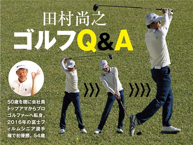 画像: 田村尚之ゴルフQ&A - ゴルフへ行こうWEB by ゴルフダイジェスト