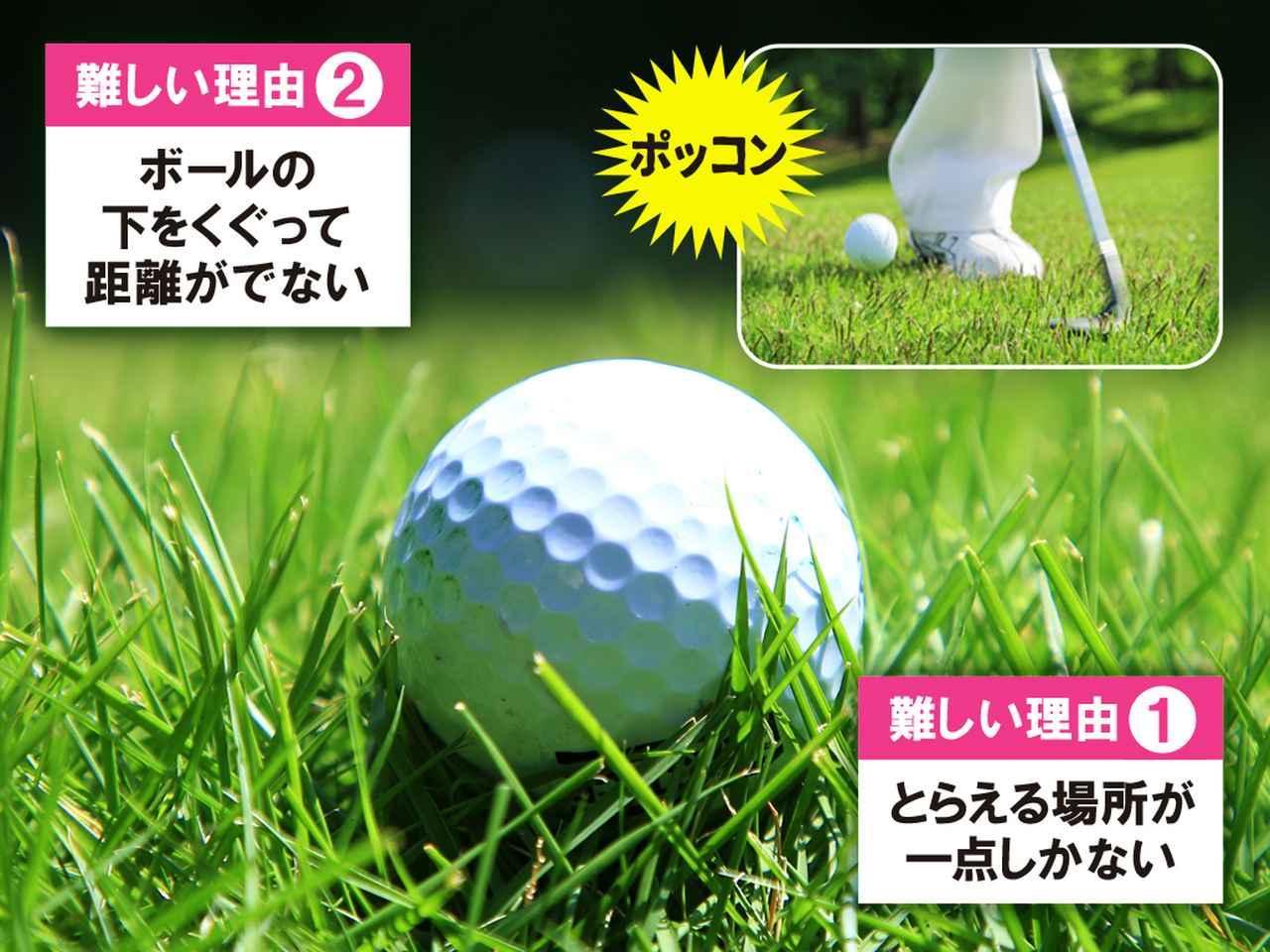 画像: 芝が長く密集していると、ラフの上に浮いて止まることがある。ティアップされた状態だが、アプローチに関 して言えばそれが難しくさせている原因