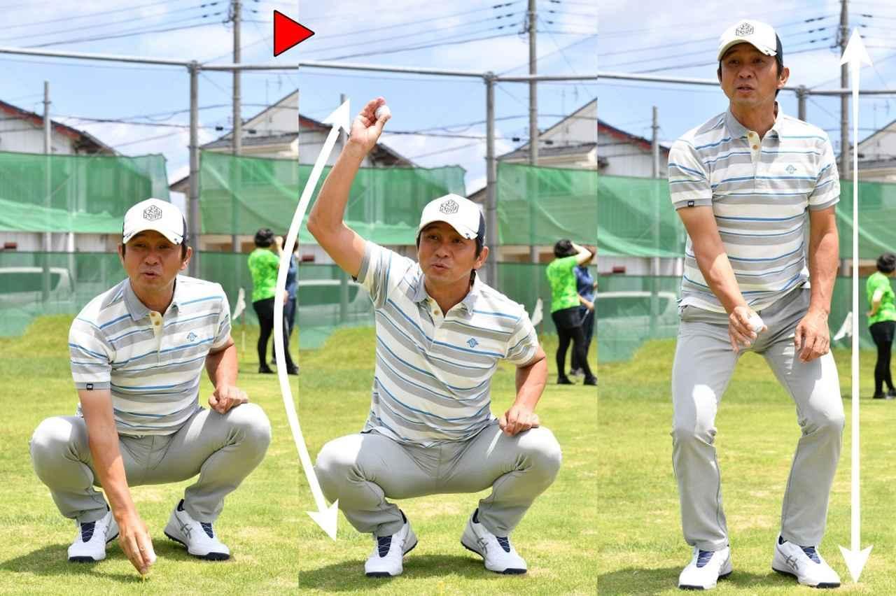 画像: 地面にあるボールを、一旦、手だけで持ち上げてしまうと、それを下ろすには手を使うしかない(写真 中)。下半身も使い、立ち上がる動作でボールを持ち上げれば、下ろす際も、体を使ってボールを下ろすことができる(写真右)