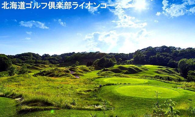 画像8: 【それ行け! 北海道】ゴルフダイジェストの北海道ツアー  一覧はこちら。最高のコースが待っています!(添乗員同行から送迎付きまで)