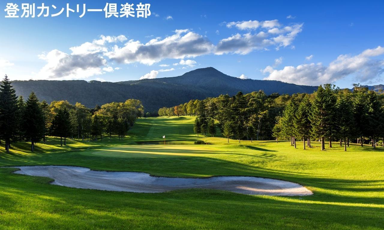 画像10: 【それ行け! 北海道】ゴルフダイジェストの北海道ツアー  一覧はこちら。最高のコースが待っています!(添乗員同行から送迎付きまで)