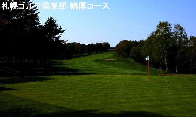 画像2: 【それ行け! 北海道】ゴルフダイジェストの北海道ツアー  一覧はこちら。最高のコースが待っています!(添乗員同行から送迎付きまで)
