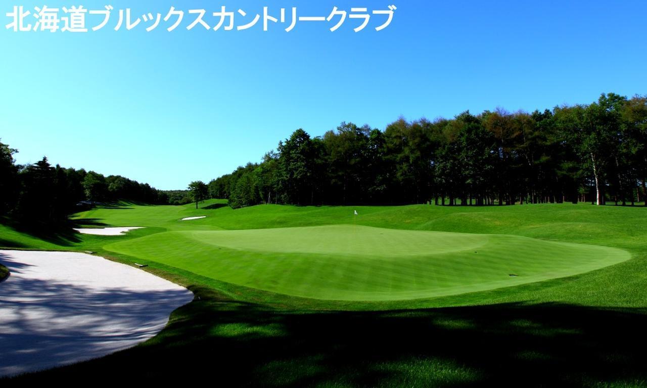 画像7: 【それ行け! 北海道】ゴルフダイジェストの北海道ツアー  一覧はこちら。最高のコースが待っています!(添乗員同行から送迎付きまで)