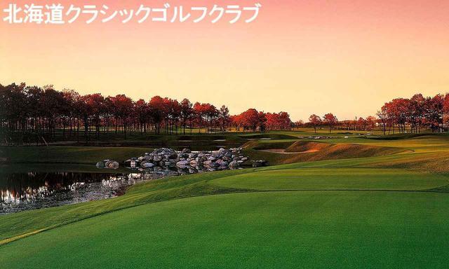 画像3: 【それ行け! 北海道】ゴルフダイジェストの北海道ツアー  一覧はこちら。最高のコースが待っています!(添乗員同行から送迎付きまで)