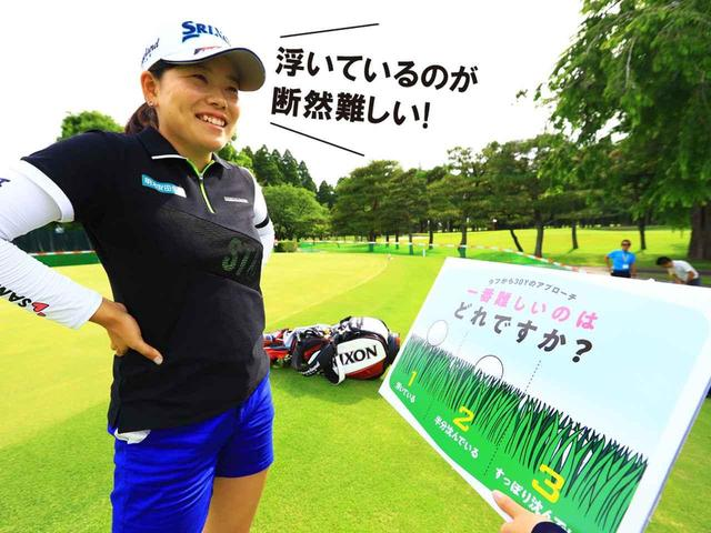 画像2: 【夏ラフ アプローチ】女子プロアンケートで意外な結果、沈んだ球より、浮いた球のほうが実は難しい - ゴルフへ行こうWEB by ゴルフダイジェスト