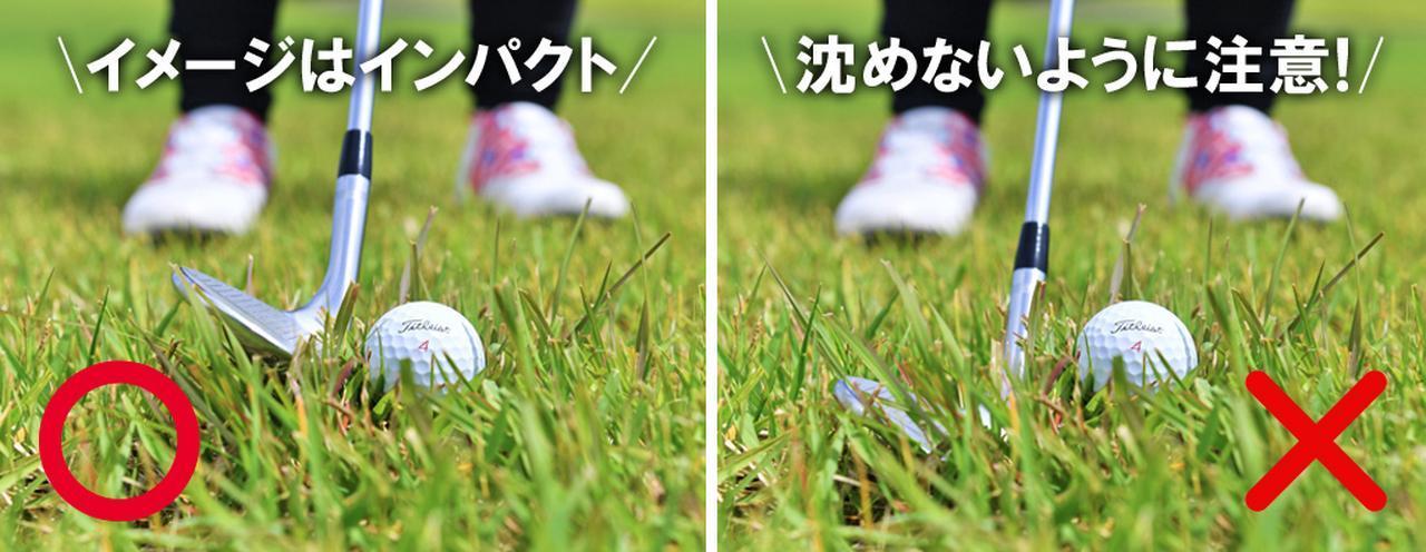 画像: 【ポイント②】 ヘッドを浮かして構える