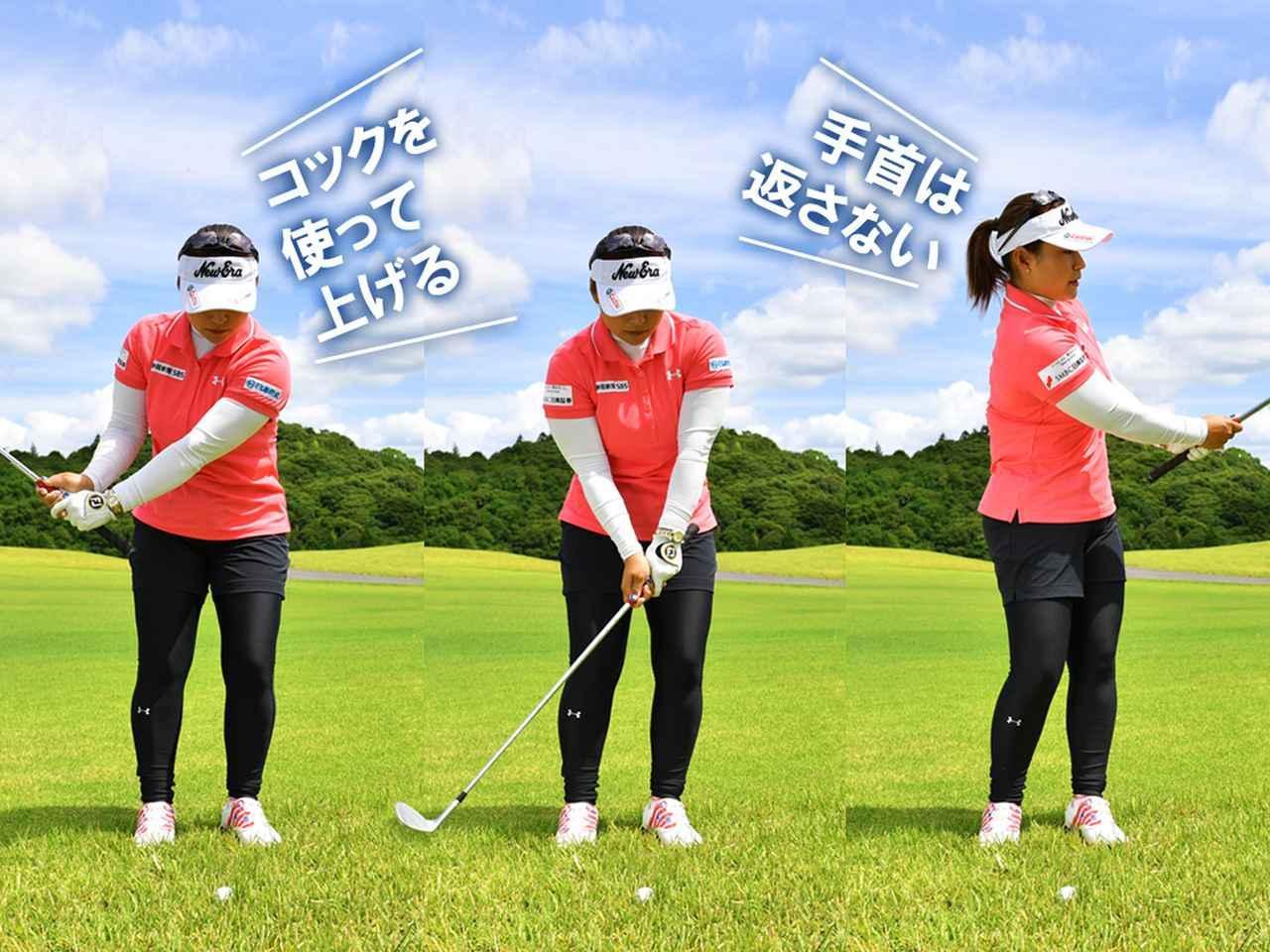 画像: コックを使ってヘッドを高く上げる。ダウンではボールに対して鋭角に振り下ろす。左手の甲を上に向けたままヘッドを高い位置に持ち上げてフォローをとるとV字軌道になる