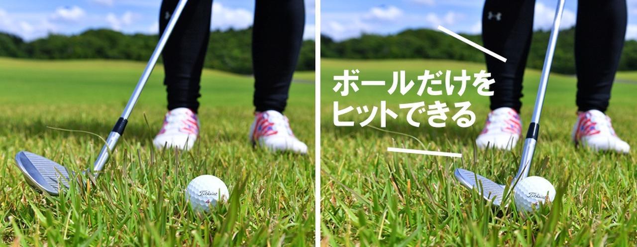 画像: 「前傾角度をキープして手首を使わずに振ると、ボールをしっかり拾えます」(馬場)