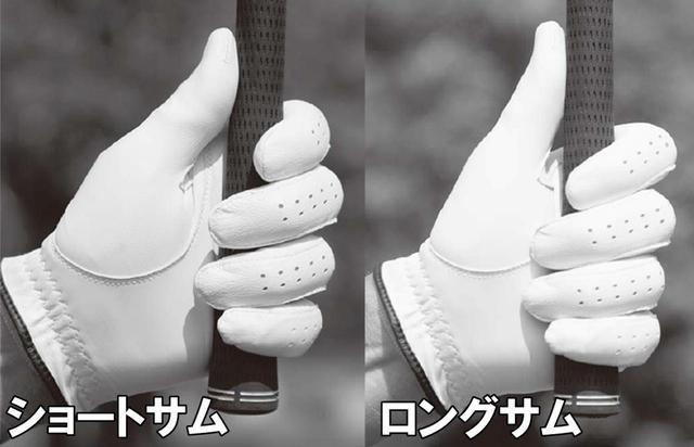 画像: (左)左親指の第1関節から先の指の腹をグリップに密薦させるようにして、クラブを支える (右)左親指の第2関節あたりから指先付近までをしっかり伸ばしてグリップに密着させる