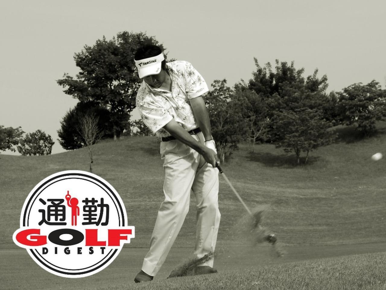 画像: 【通勤GD】迷ったとき、ユハラに帰れ! Vol.3 湯原のスクェア、中部銀次郎のスクェア ゴルフダイジェストWEB - ゴルフへ行こうWEB by ゴルフダイジェスト