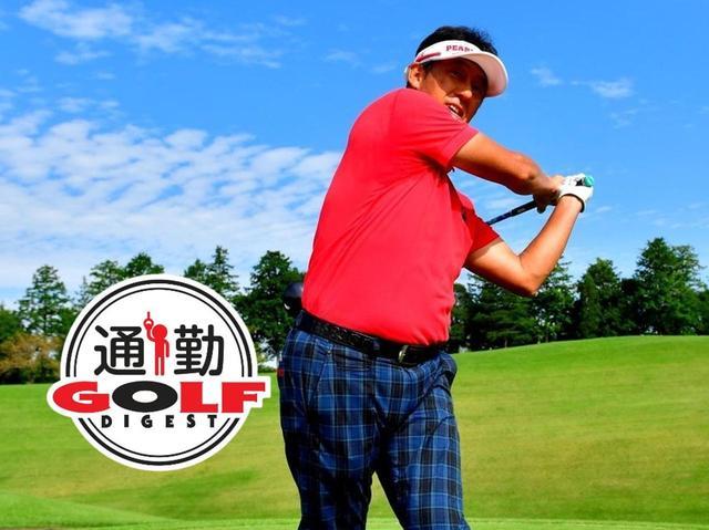 画像: 【通勤GD】芹澤信雄「1番ホールの木の下で…」Vol.35 「りきみ」はゴルフいちばんの敵 ゴルフダイジェストWEB - ゴルフへ行こうWEB by ゴルフダイジェスト