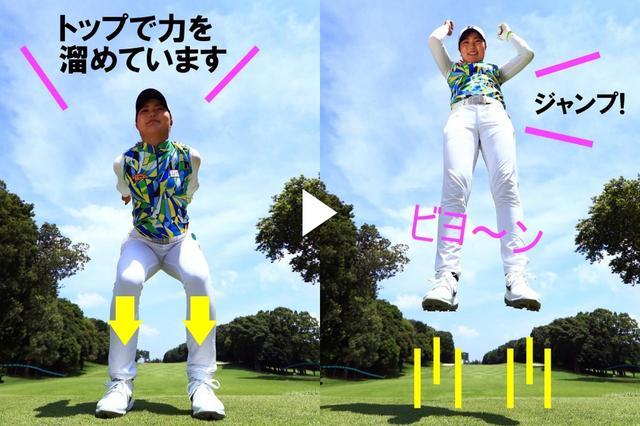 画像1: ダウンで思いっきりジャンプするから腕が振られる!