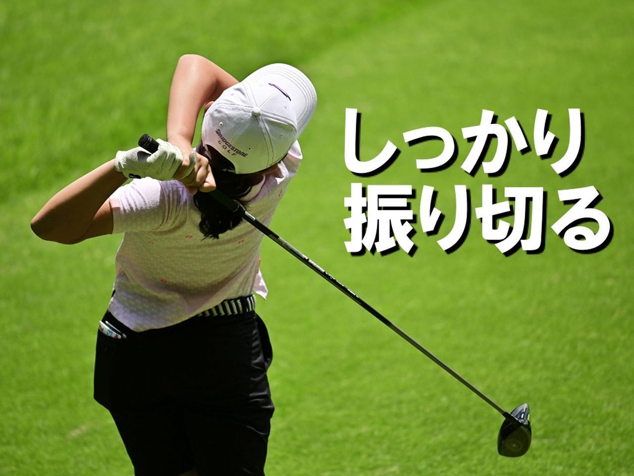 画像: 一般ゴルファーにはローテーションが多いスウィングが合う