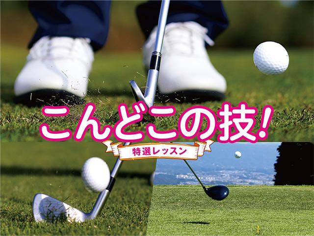 画像: こんどこの技! - ゴルフへ行こうWEB by ゴルフダイジェスト