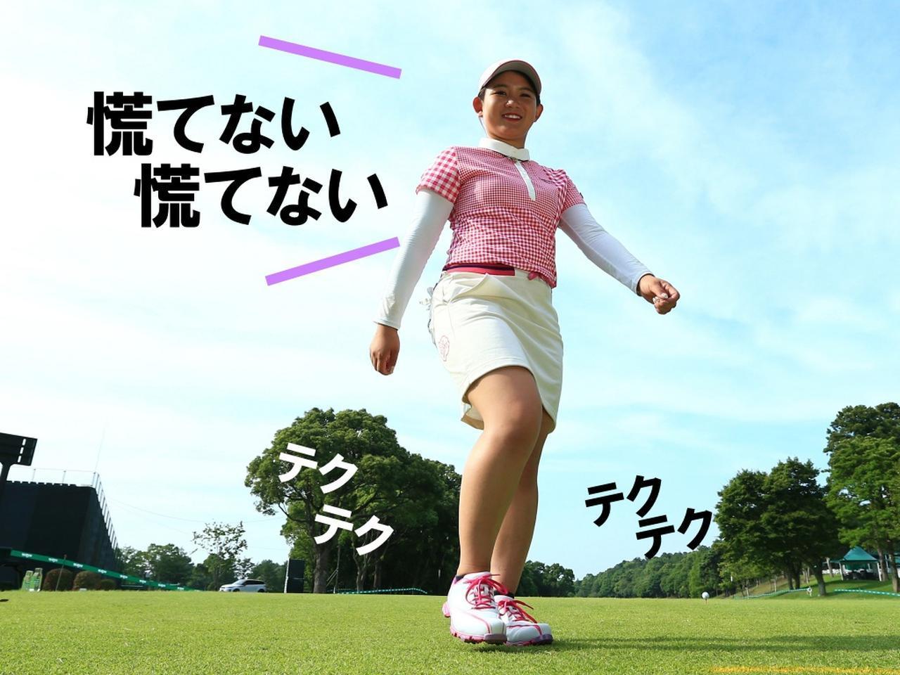 画像: 歩くリズムで振ることで打ち急ぎがなくなり、ヘッドを走らせることができる。走るような慌ただしいリズムではヘッドが走らず、最後まで振り切ることができない