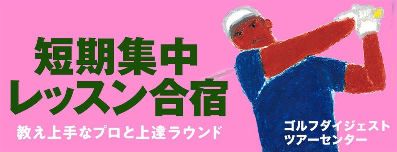 画像7: golfdigest-play.jp