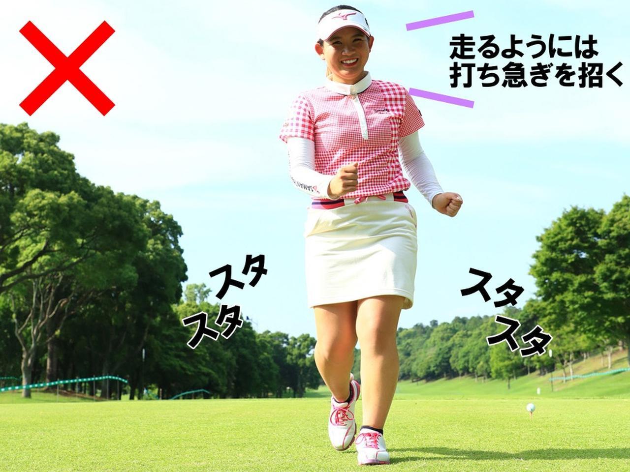 画像: 走るように焦って振ると、タイミングがずれて振り切れない
