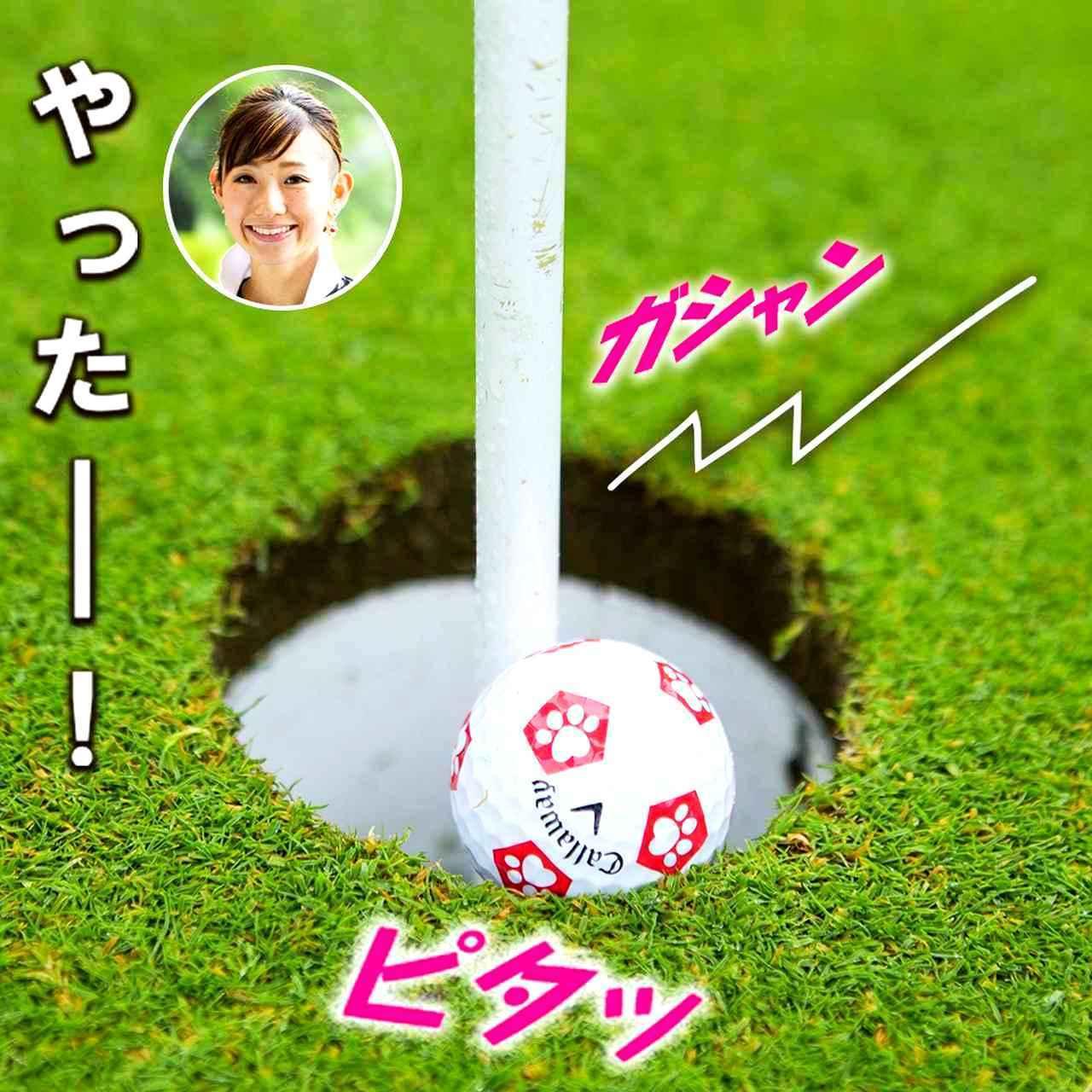 画像: 【新ルール】球がピンに寄りかかって止まった、そのまま拾い上げてOK? - ゴルフへ行こうWEB by ゴルフダイジェスト