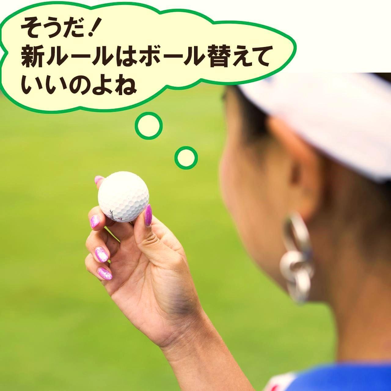 画像3: 【新ルール】グリーン上でマークしたボールは、別のボールに交換できる?
