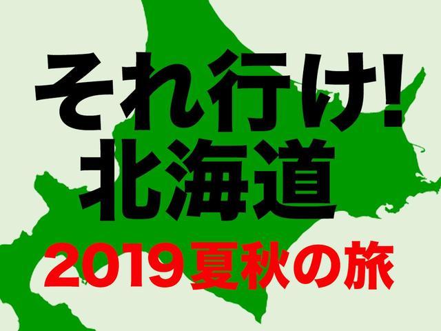 画像: 【それ行け! 北海道】ゴルフダイジェストの北海道ツアー 一覧はこちら。最高のコースが待っています!(添乗員同行から送迎付きまで) - ゴルフへ行こうWEB by ゴルフダイジェスト