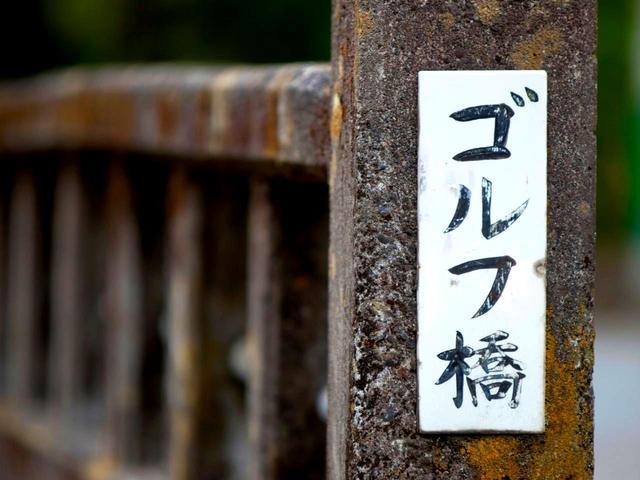 画像: 精進場川に架かる「ゴルフ橋」。旧軽井沢ゴルフクラブへと続く旧ゴルフ通りの入り口