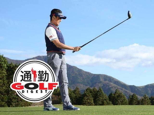 """画像: 【通勤GD】芹澤信雄「1番ホールの木の下で…」Vol.37 """"絶対""""があるとゴルフは強い ゴルフダイジェストWEB - ゴルフへ行こうWEB by ゴルフダイジェスト"""