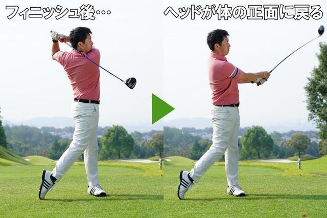 画像: 【ポイント】 急激にヘッドが体の正面に戻る