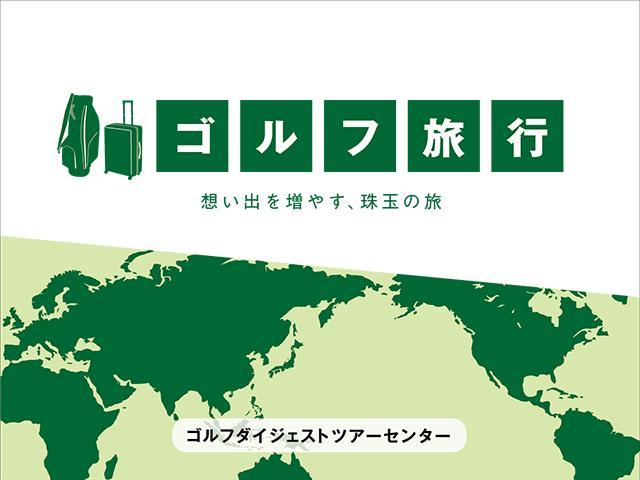 画像: ゴルフ旅行 - ゴルフへ行こうWEB by ゴルフダイジェスト