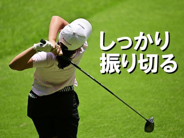 画像: 【振り切る①】当てにいくから曲がる。プロが実践する「振り切って球まっすぐ!」メソッド - ゴルフへ行こうWEB by ゴルフダイジェスト