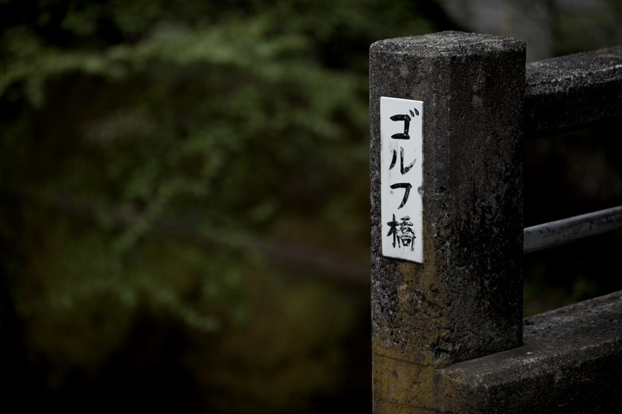 画像: 【旧軽井沢ゴルフクラブ】大正の時代、別荘族による「軽井沢にもゴルフ場を」このひと言がきっかけだった - ゴルフへ行こうWEB by ゴルフダイジェスト