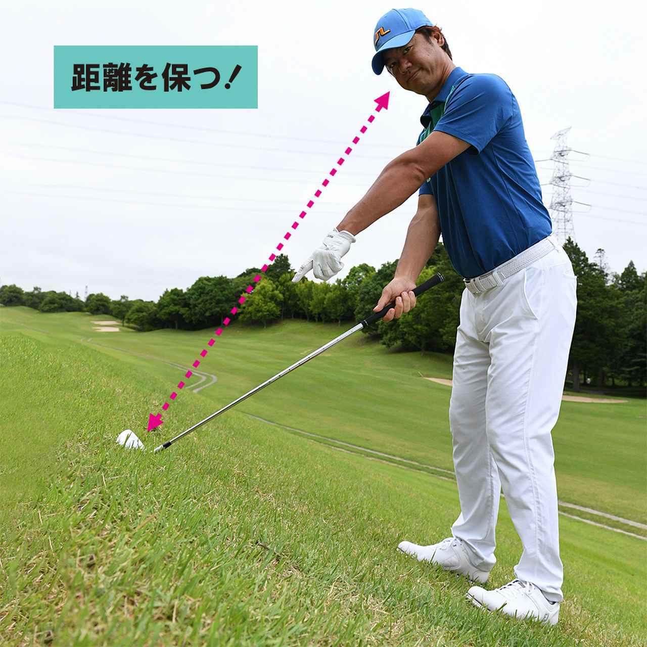 画像2: 斜度30度の攻略のポイント