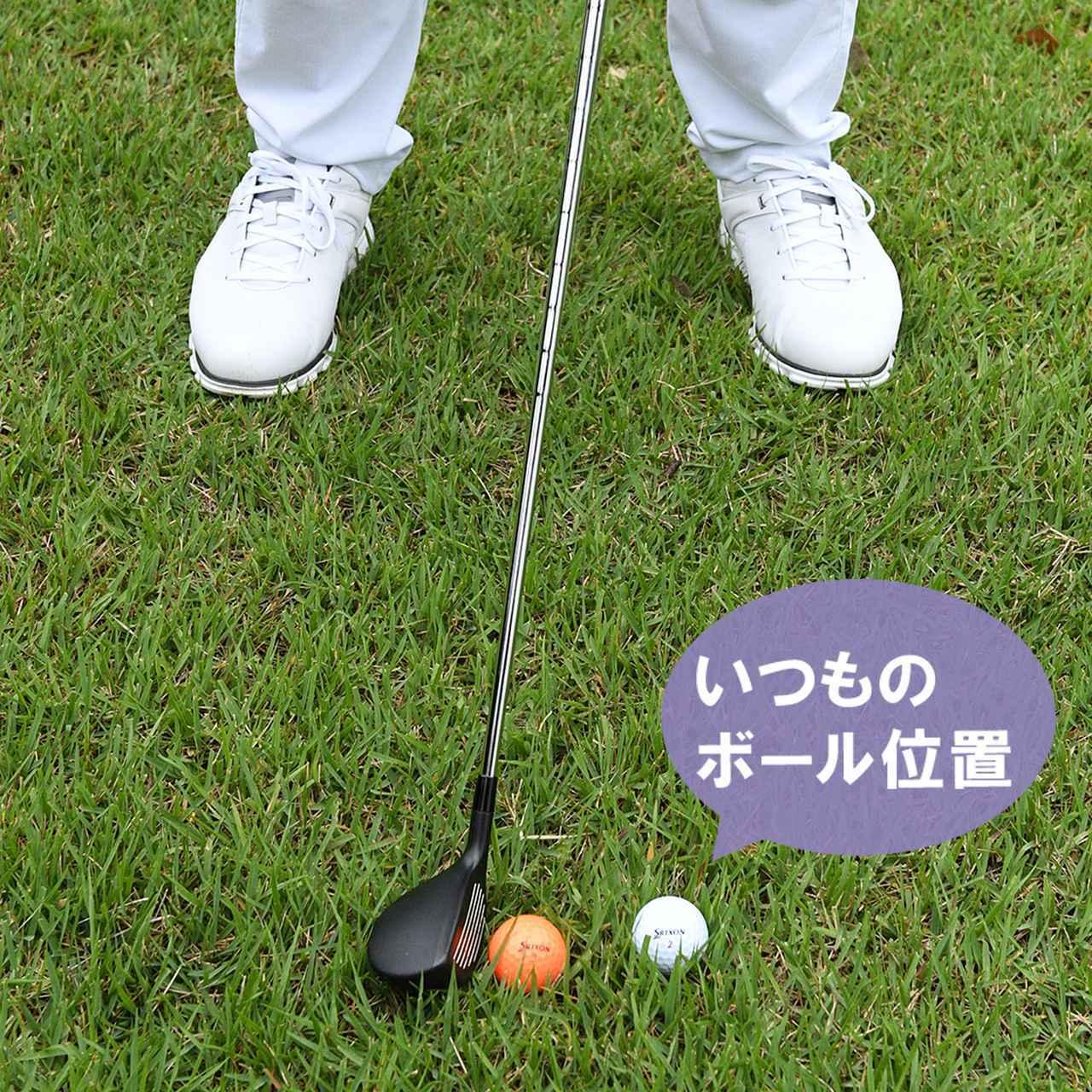 画像: オレンジがつま先上がりのボール位置