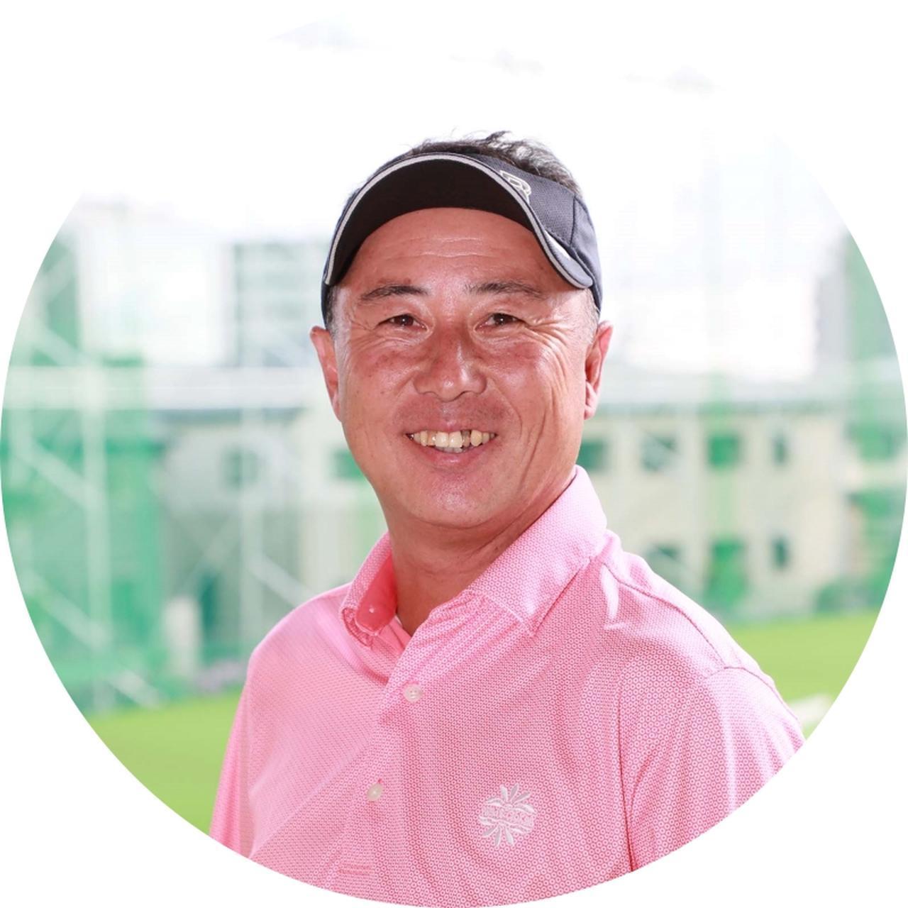 画像: 【解説】北野正之プロ 女子プロやアマチュアの指導経験が豊富。伸び悩むゴルファーに気づきを与える指導を得意とする。松原ゴルフアカデミー所属