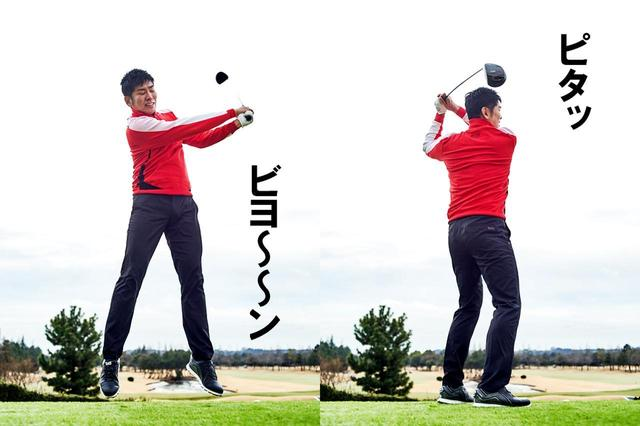 画像: 【吉田プロの反力ドリル】ジャンプ素振りで回ろう!