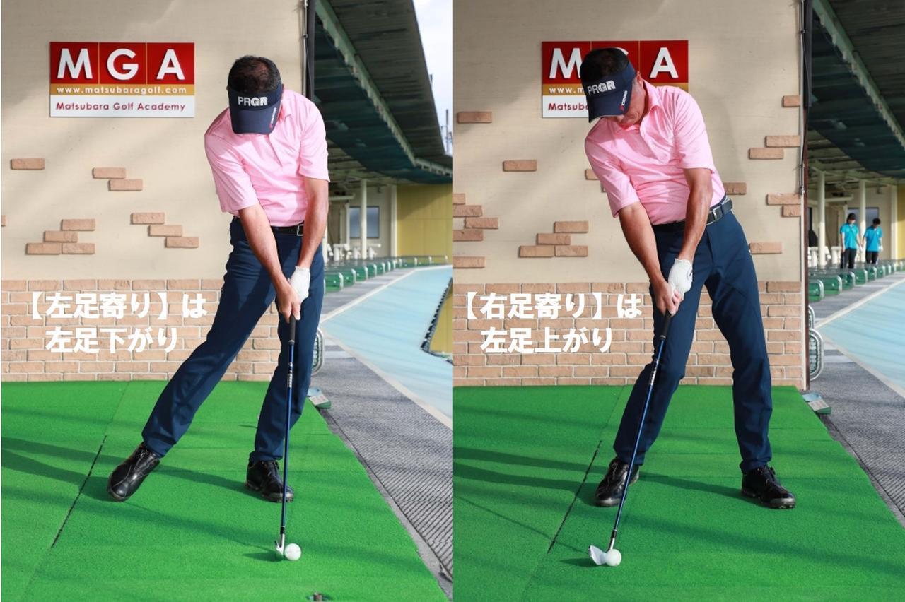 画像: 左寄りに置いたボールを打つには、左足下がりと同様に前傾をキープしながらヘッドを低く出す必要がある。ボール位置を変えるだけで傾斜を仮想することができるのだ