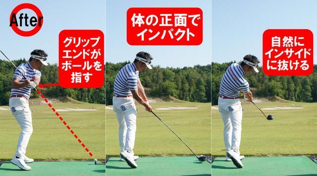 画像: 握る長さを変えただけで飛距離が大きく変わった